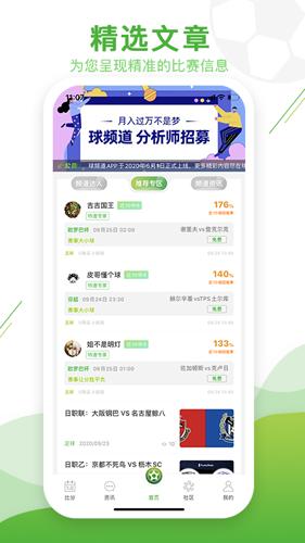 球频道app截图1