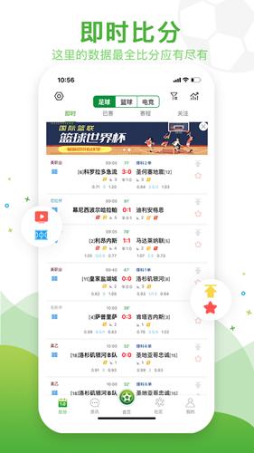 球频道app截图2