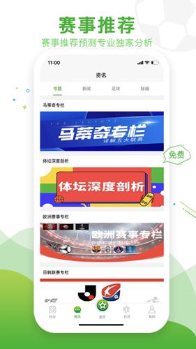 球频道app截图4