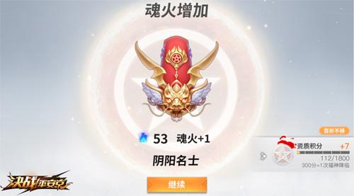 决战平安京7