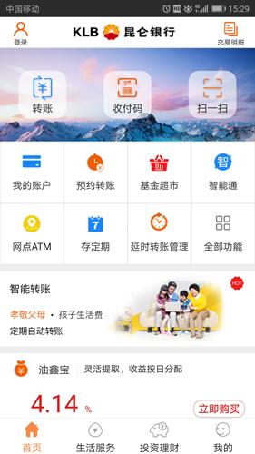 昆仑银行专业版app截图1