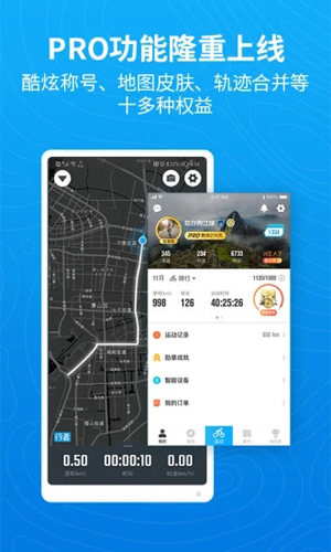 行者app截图1