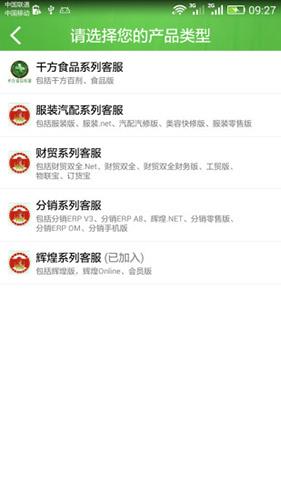 微服四方app