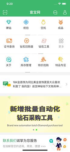 查寶網app1