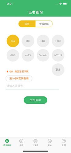 查寶網app截圖2