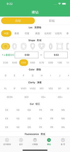 查寶網app截圖3