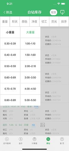 查寶網app截圖4
