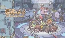 玩家超1500萬《最強蝸?!?0月22日全平臺公測!