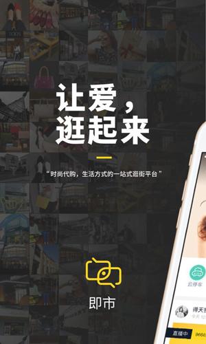 即市app截图1