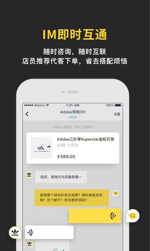 即市app截图3