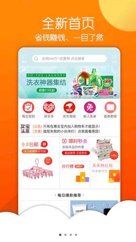 惠买宝app截图1