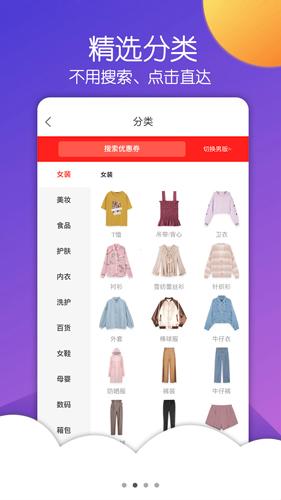 惠买宝app截图2