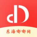 东海嘟嘟网app