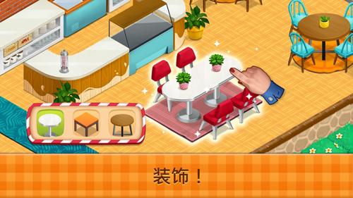花式咖啡厅截图1