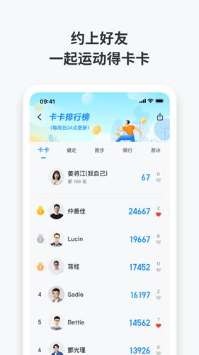 悦享动app截图3