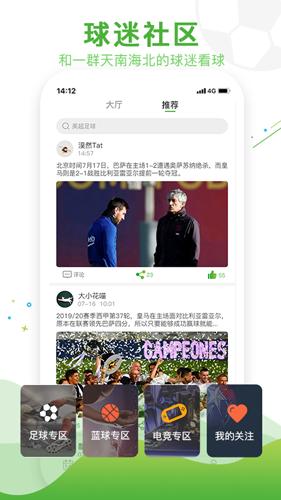 球频道app图片