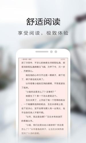 书虫小说app图片