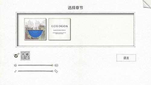 画中世界Gorogo2