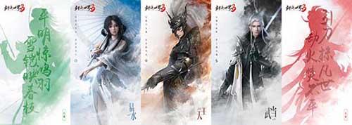 剑侠世界3图片4