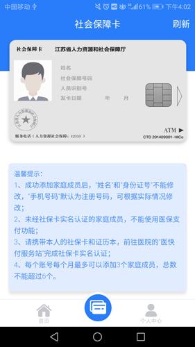电子社保卡APP截图5