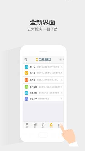 广州农商银行app截图1