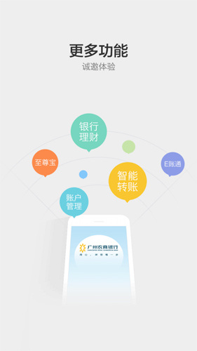 广州农商银行app截图4