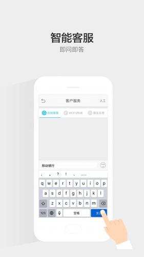 广州农商银行app截图3