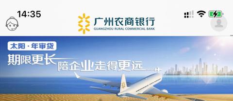 广州农商银行app为什么打不开