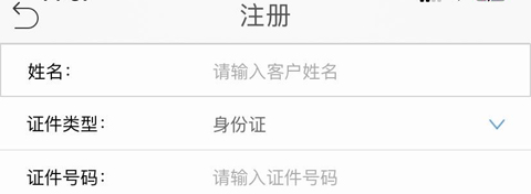 广州农商银行app怎么注册