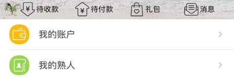 广州农商银行app怎么查明细