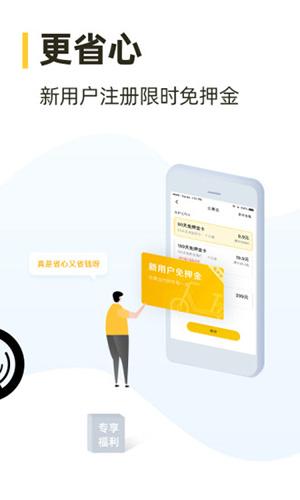 松果出行app截图2
