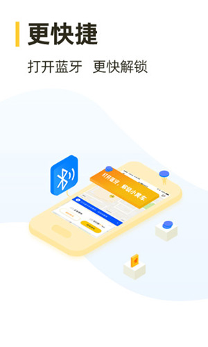 松果出行app截图4