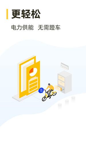 松果出行app截图3