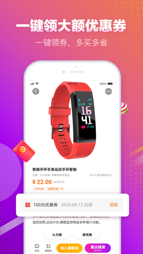真香省钱app截图3
