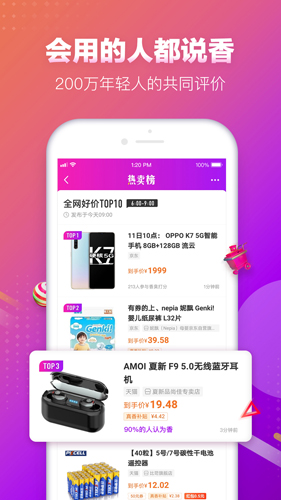 真香省钱app截图2