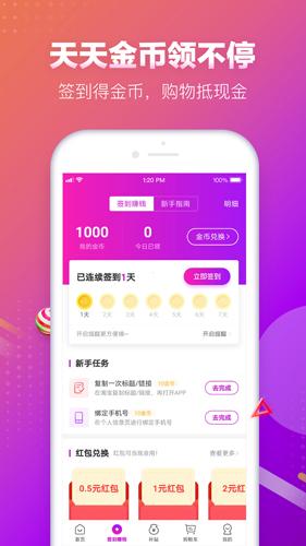 真香省钱app截图4