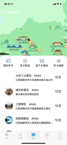 赣州旅游app截图2