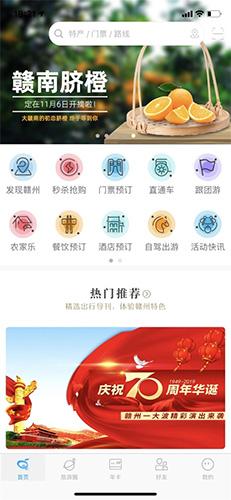 赣州旅游app截图1