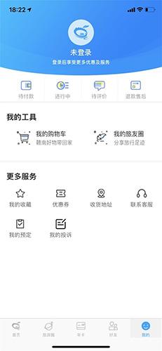 赣州旅游app截图3
