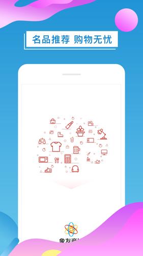 象友商城app截图1
