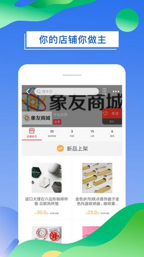 象友商城app截图2