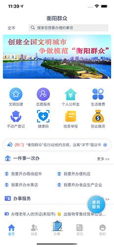 衡阳群众app截图1