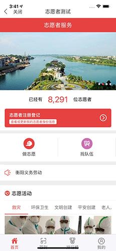 衡阳群众app截图2