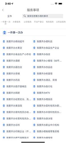 衡阳群众app截图4