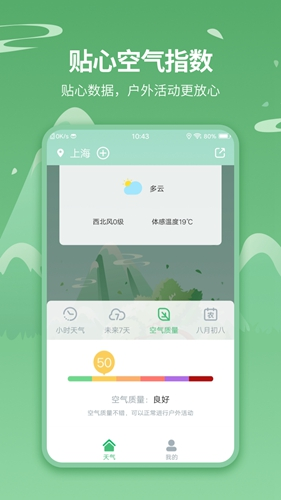 天气预报实时天气王app截图2
