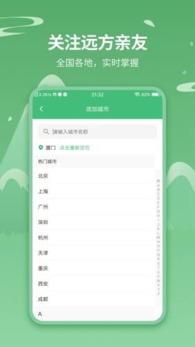 天气预报实时天气王app截图3