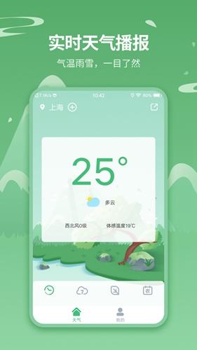 天气预报实时天气王app截图4