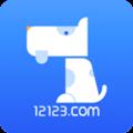 12123查违章app