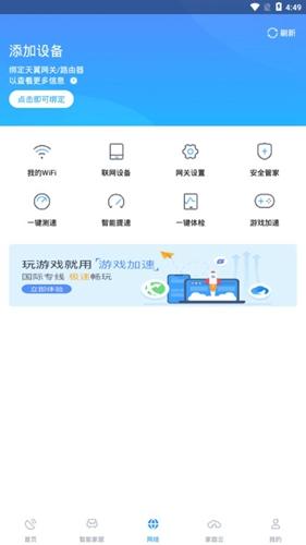 小翼管家app