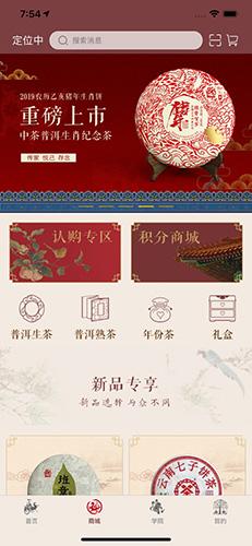 中茶尊享会app
